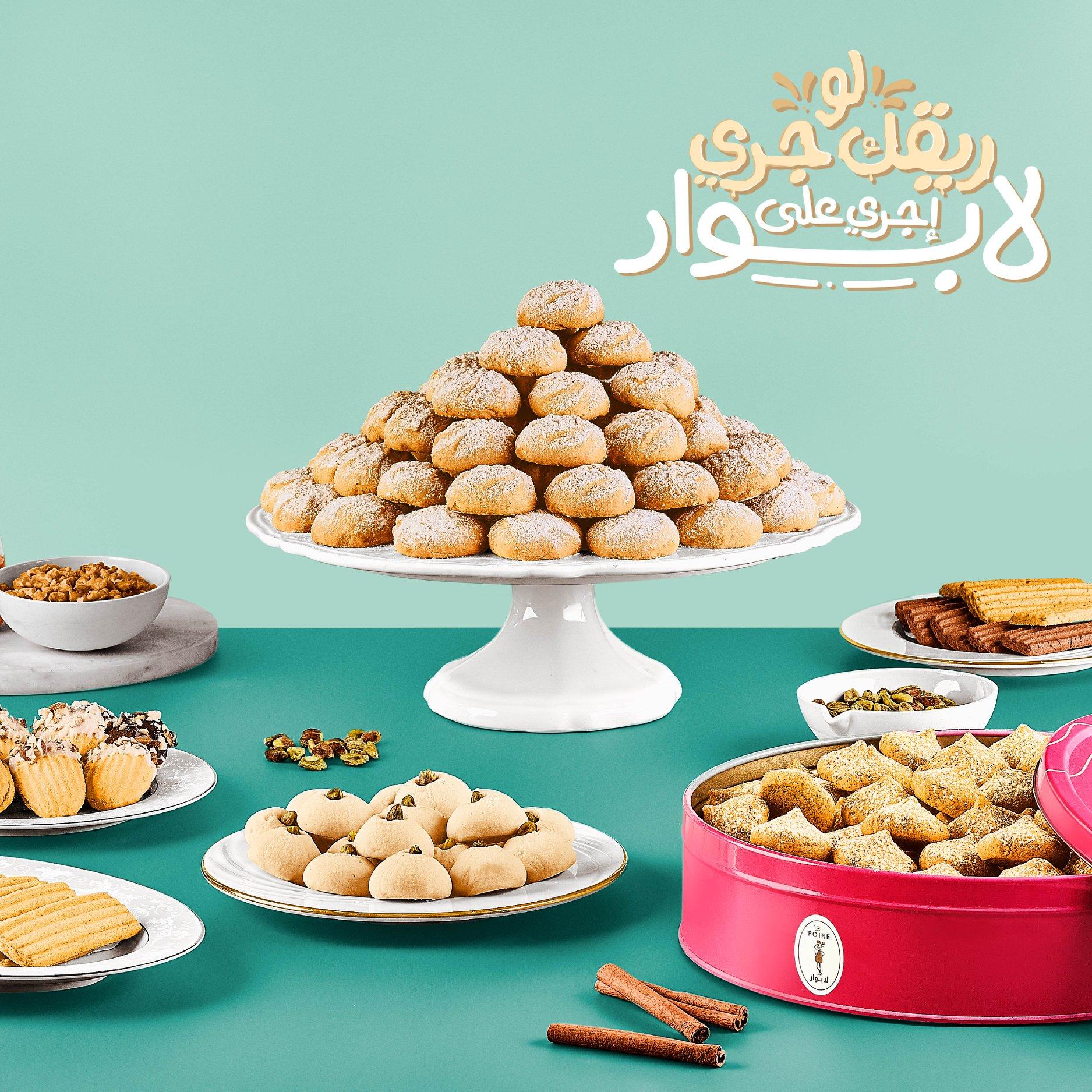 اسعار كحك العيد 2021 من لابوار