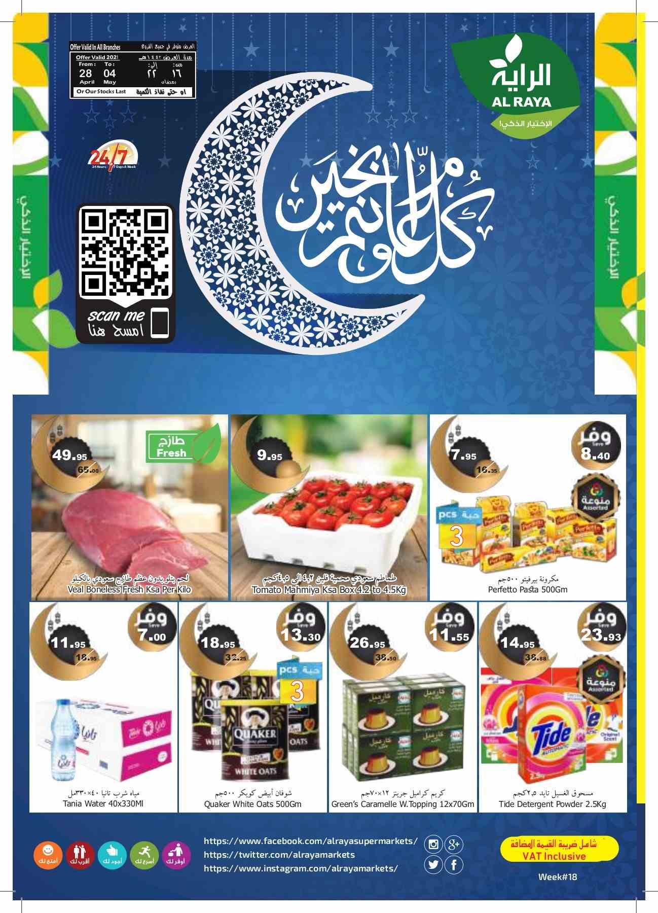 عروض الراية السعودية اليوم 28 ابريل حتى 4 مايو 2021 رمضان كريم