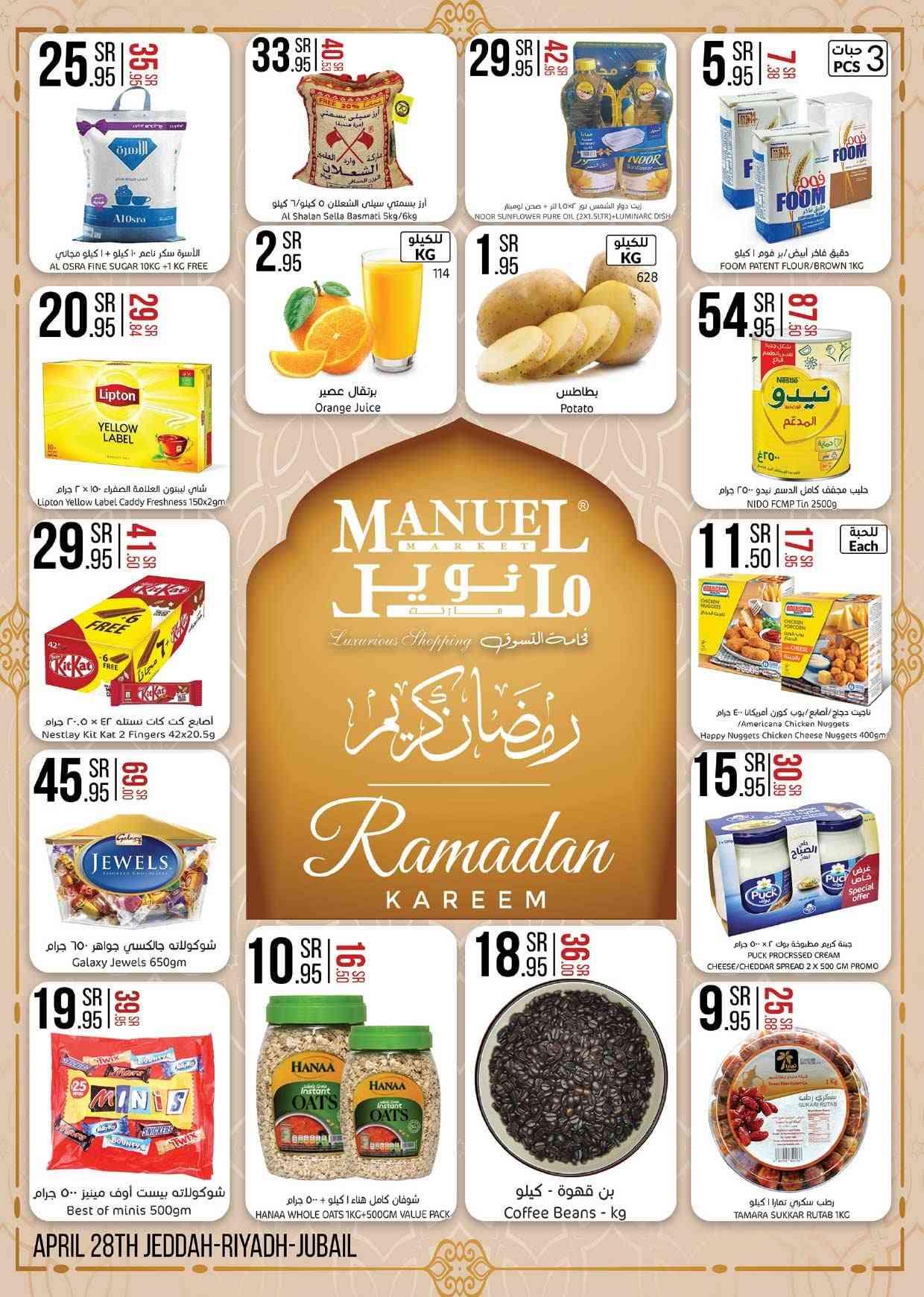 عروض مانويل الجبيل اليوم 28 ابريل حتى 4 مايو 2021 عروض رمضان