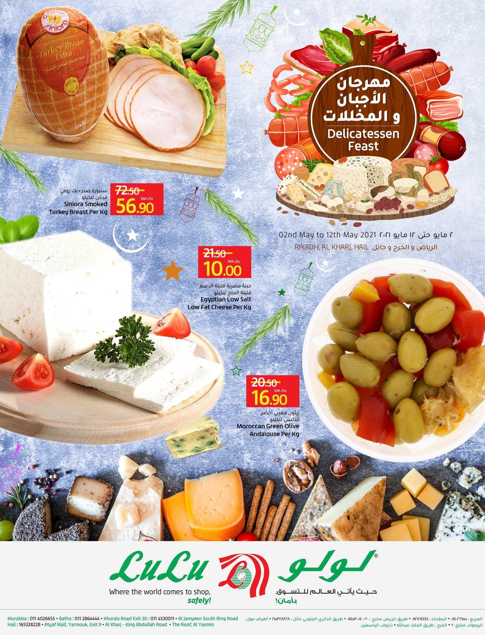 عروض لولو الرياض اليوم 2 مايو حتى 12 مايو 2021 مهرجان الاجبان والمخللات