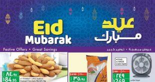 عروض لولو مصر من 5 مايو حتى 18 مايو 2021 عروض العيد