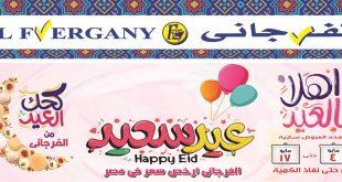 عروض الفرجانى من 4 مايو حتى 17 مايو 2021 عروض العيد