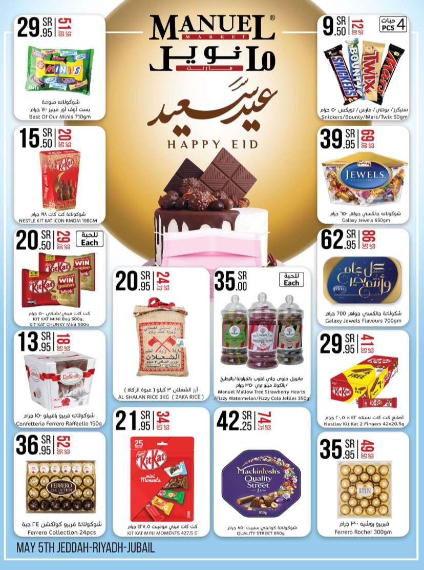 عروض مانويل الرياض اليوم 5 مايو حتى 11 مايو 2021 عروض عيد الفطر