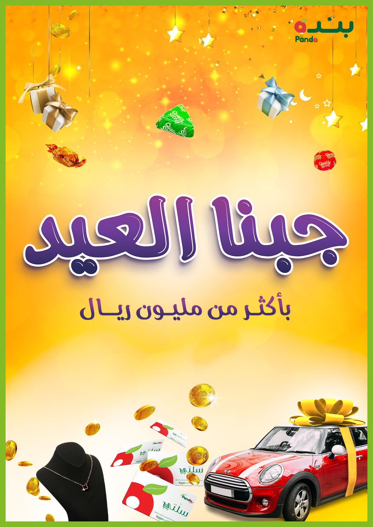 عروض بنده السعودية اليوم 12 مايو حتى 18 مايو 2021 جبنا العيد