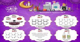 عروض اولاد رجب عيد سعيد من 6 مايو حتى 25 مايو 2021 ادوات منزلية و اجهزة كهربائية
