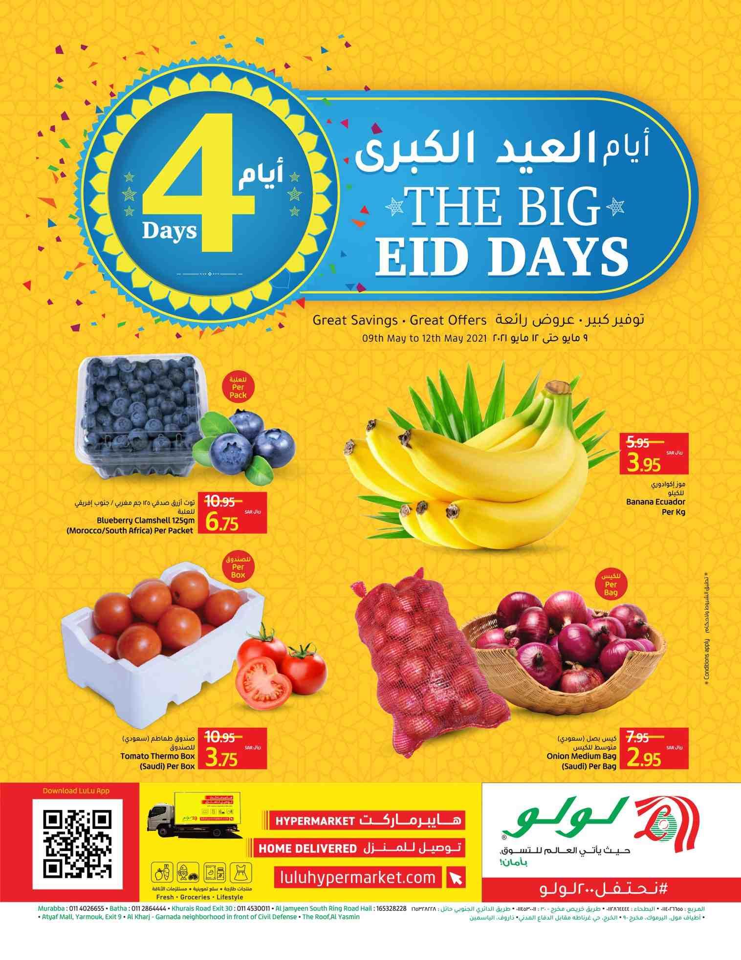 عروض لولو الرياض اليوم 9 مايو حتى 12 مايو 2021 ايام العيد الكبرى