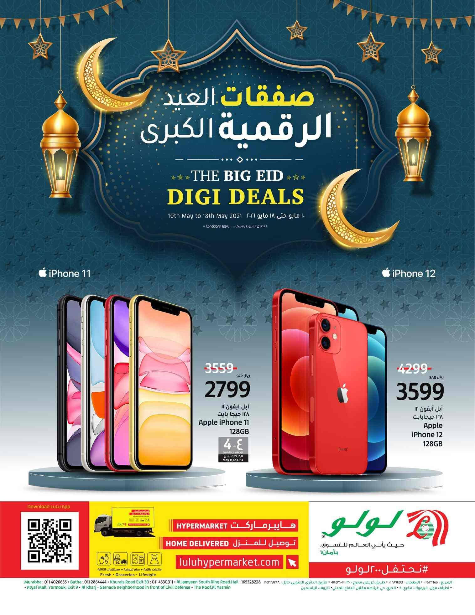 عروض لولو الرياض اليوم 10 مايو حتى 18 مايو 2021 صفقات العيد الرقمية