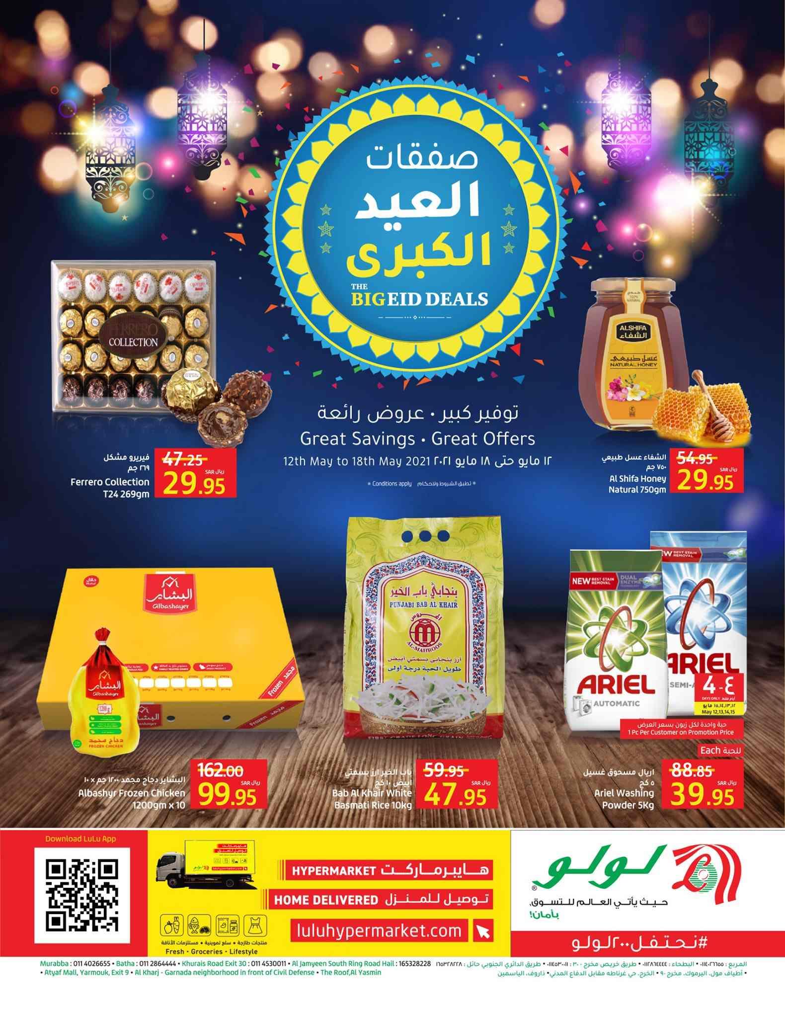 عروض لولو الرياض اليوم 12 مايو حتى 18 مايو 2021 صفقات العيد الكبرى