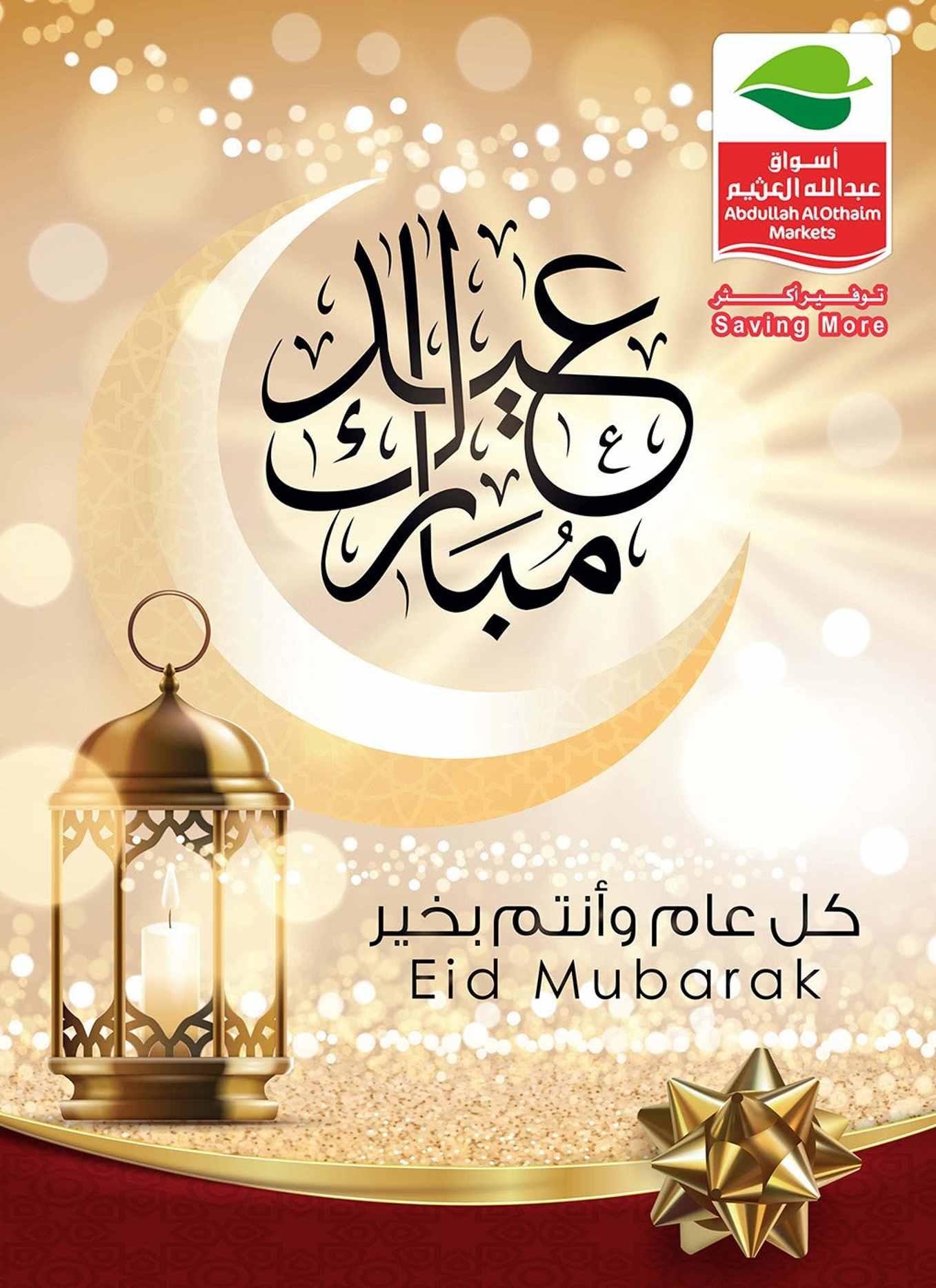 عروض العثيم السعودية اليوم 12 مايو حتى 25 مايو 2021 عروض العيد