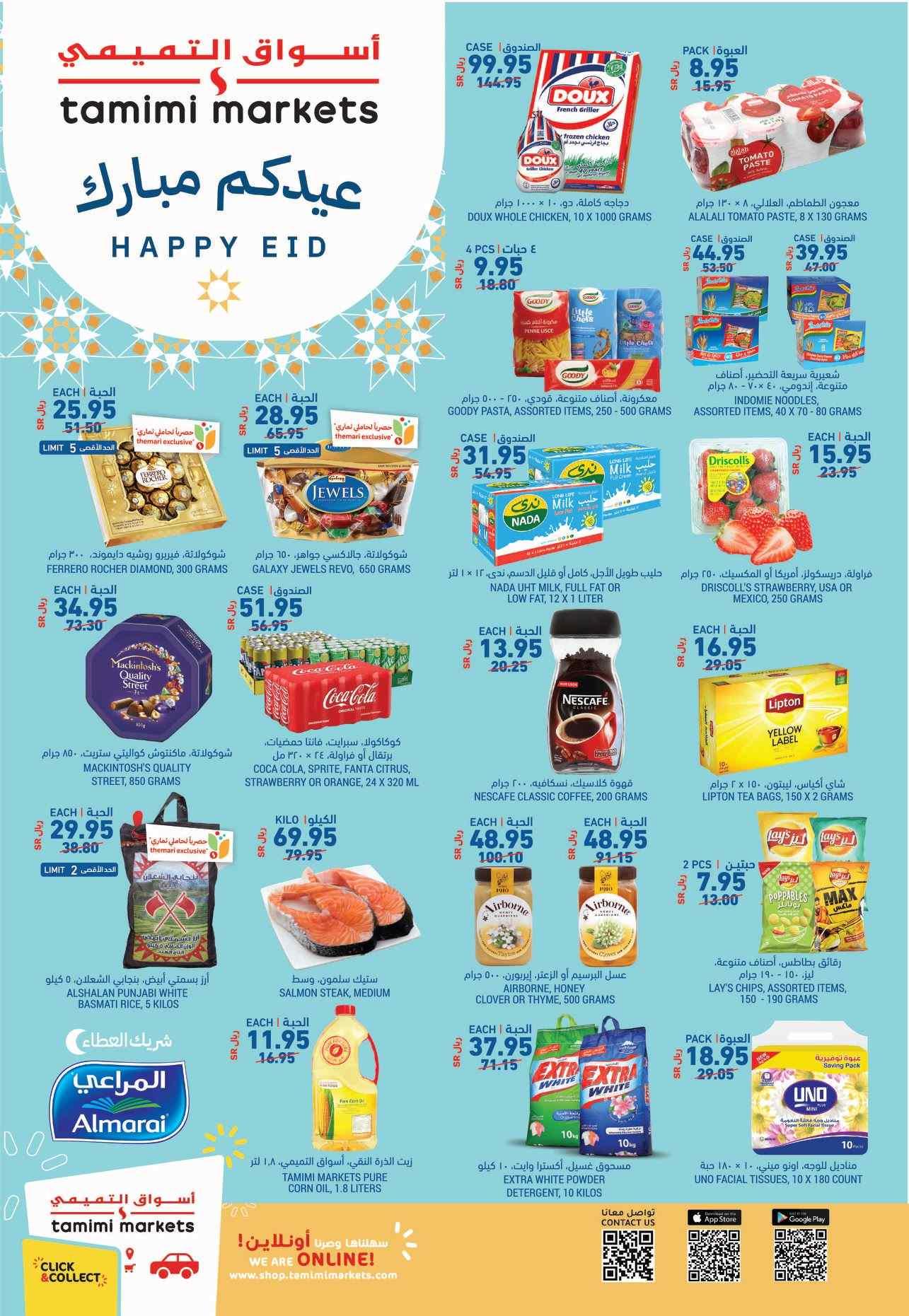 عروض التميمى السعودية من 12 مايو حتى 18 مايو 2021 عيدكم مبارك