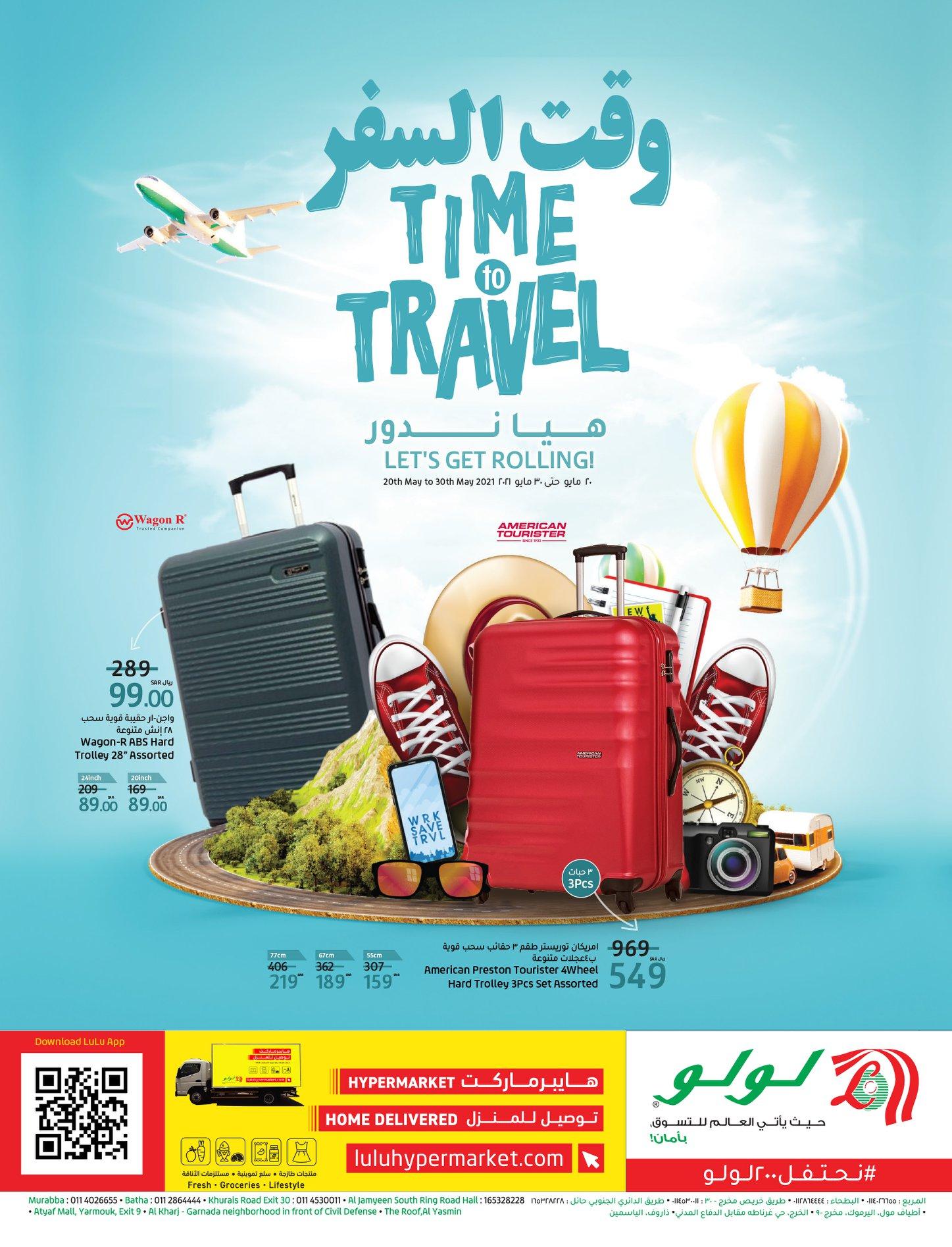 عروض لولو الرياض اليوم 20 مايو حتى 30 مايو 2021 وقت السفر