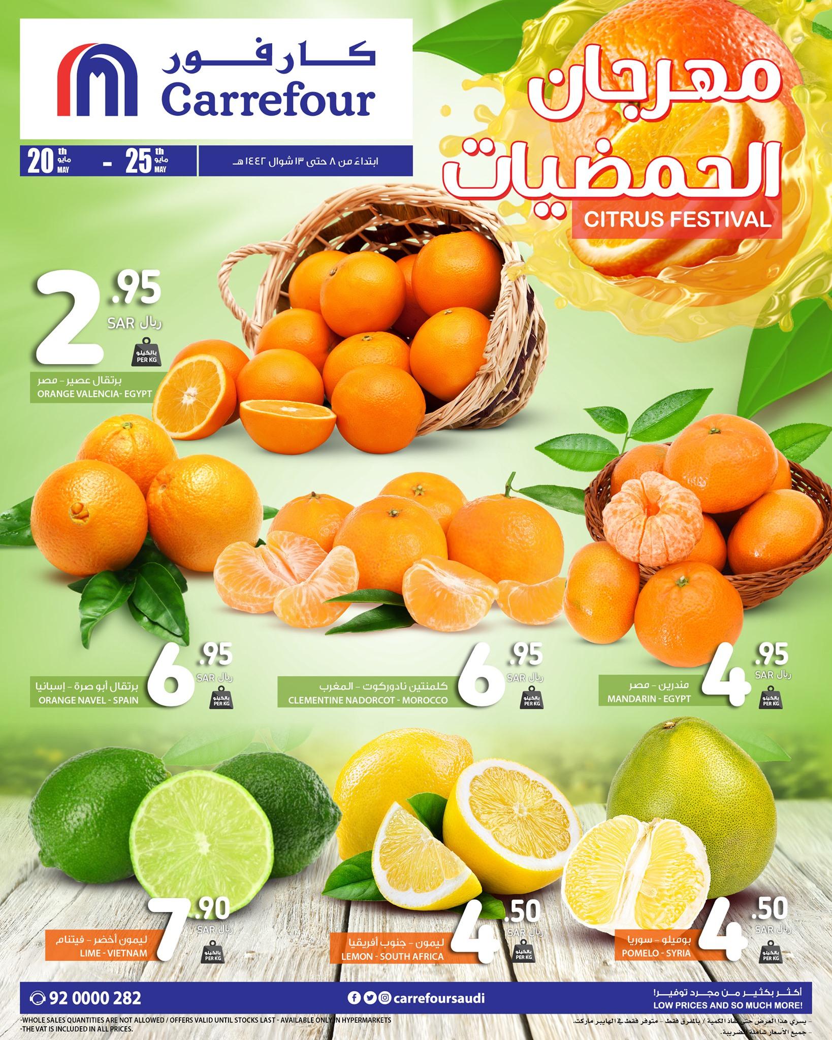 عروض كارفور السعودية اليوم 20 مايو حتى 25 مايو 2021 مهرجان الحمضيات