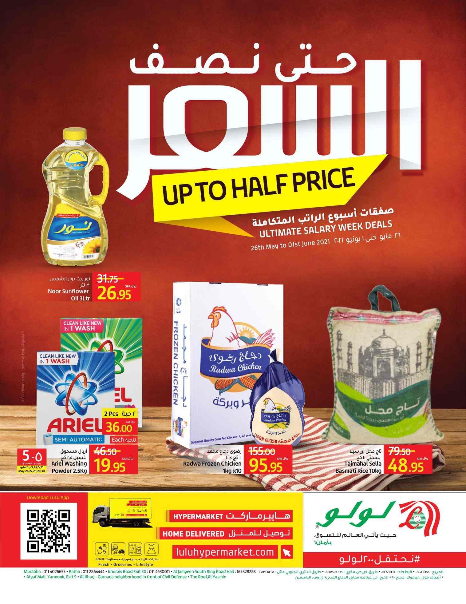 عروض لولو الرياض اليوم 26 مايو حتى 1 يونيو 2021 نصف السعر