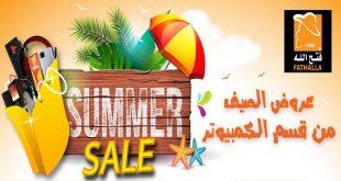 عروض فتح الله من 27 مايو حتى 15 يونيو 2021 عروض الصيف