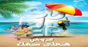 عروض فتح الله من 18 يونيو حتى 22 يونيو 2021 عروض الصيف