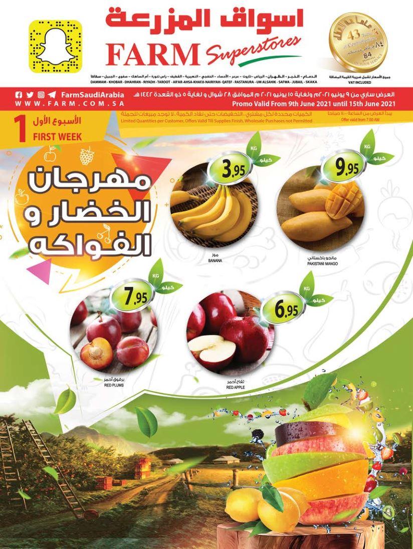 عروض المزرعة الرياض و الخرج من 9 يونيو حتى 15 يونيو 2021 مهرجان الخضار والفواكه