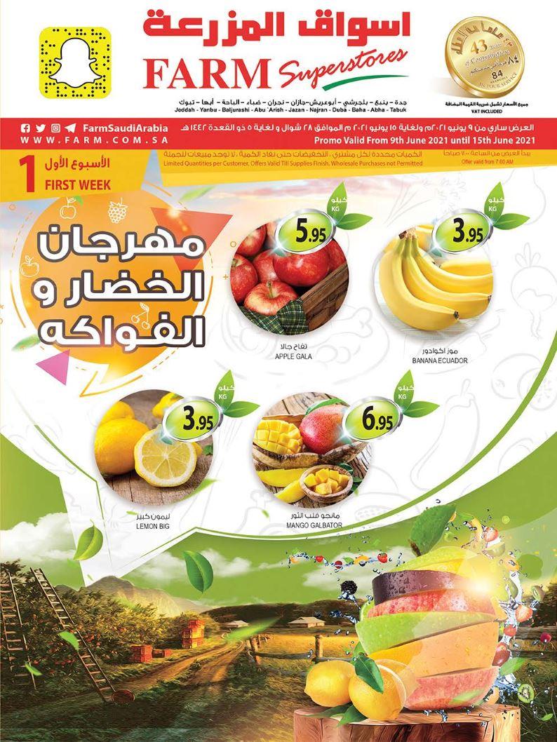 عروض اسواق المزرعة جدة و الجنوبية من 9 يونيو حتى 15 يونيو 2021 مهرجان الخضار والفواكه