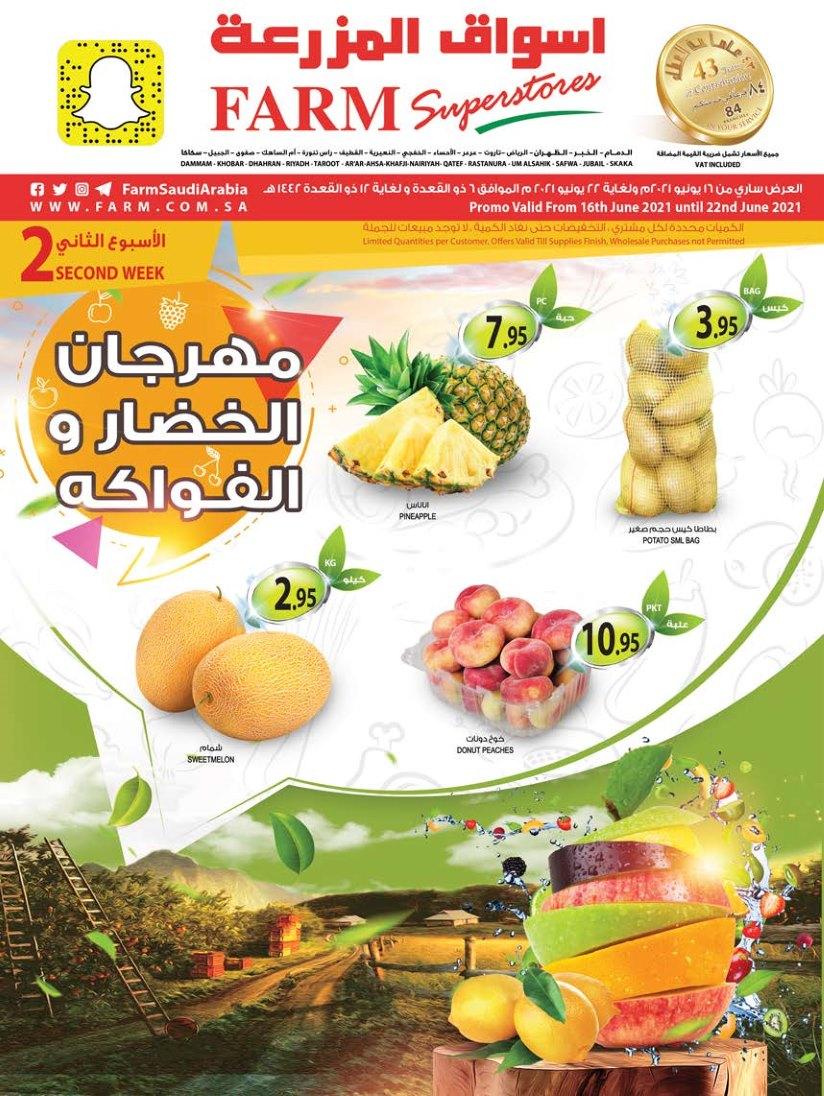 عروض المزرعة الرياض و الخرج من 16 يونيو حتى 22 يونيو 2021 مهرجان الخضار والفواكه