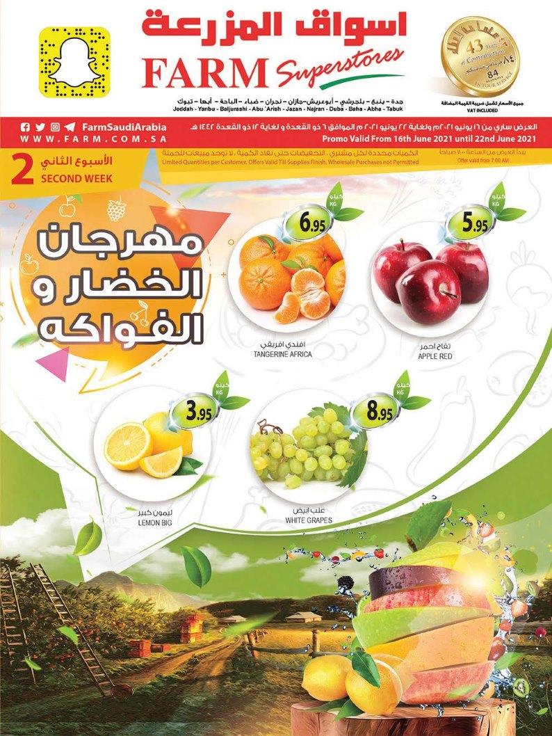 عروض اسواق المزرعة جدة و الجنوبية من 16 يونيو حتى 22 يونيو 2021 مهرجان الخضار والفواكه