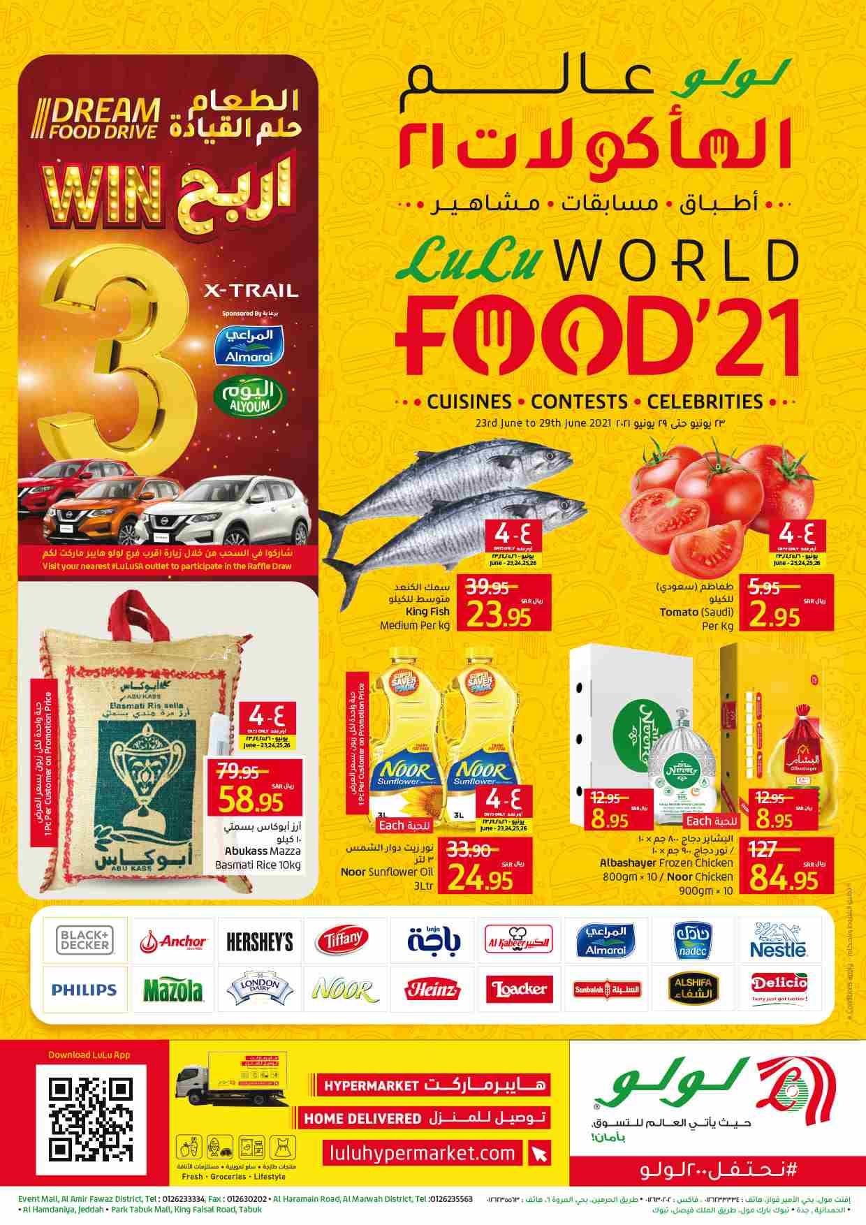 عروض لولو جدة اليوم 23 يونيو حتى 29 يونيو 2021 عالم المأكولات