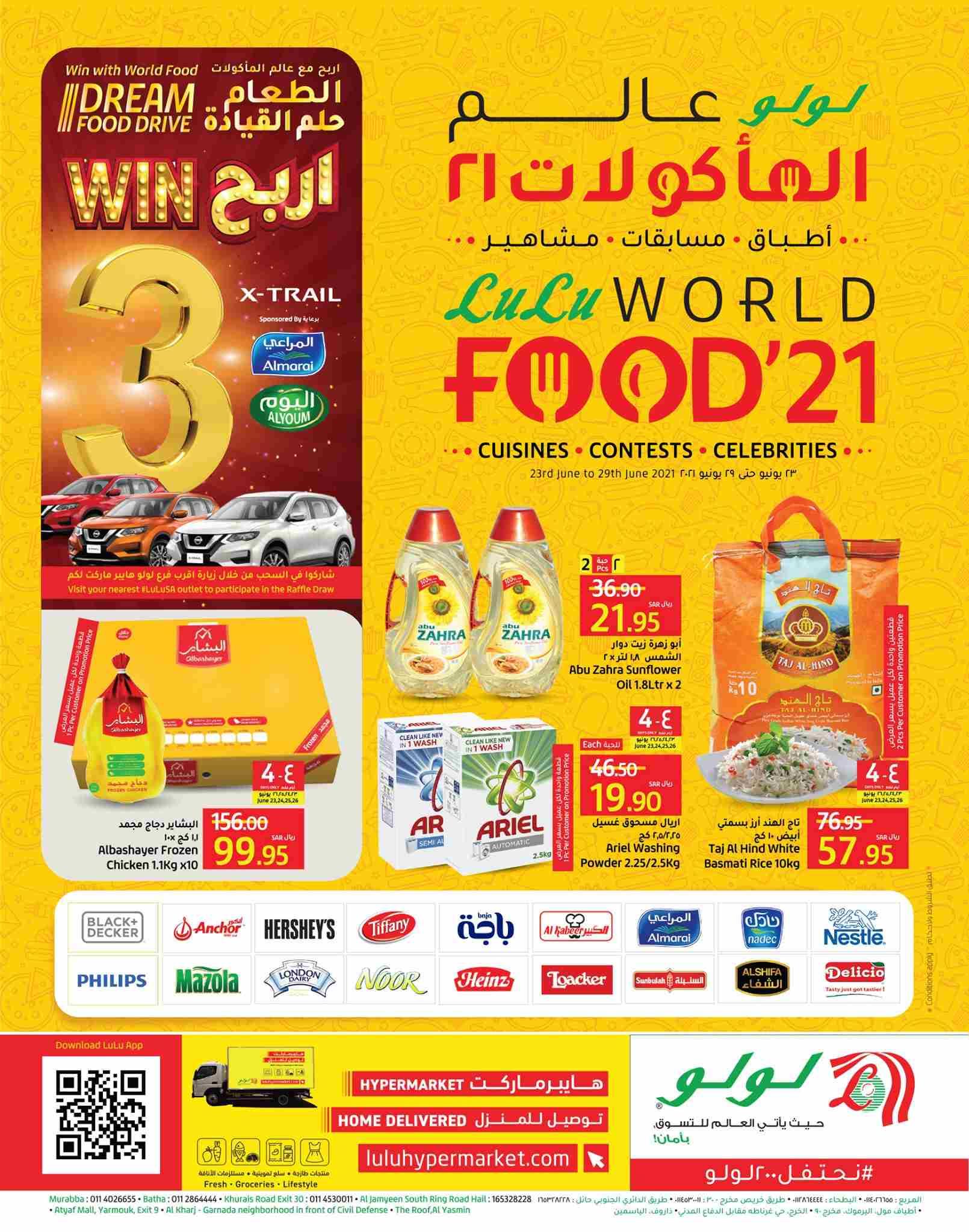 عروض لولو الرياض اليوم 23 يونيو حتى 29 يونيو 2021 عالم المأكولات
