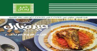 عروض خير زمان من 10 يوليو حتى 31 يوليو 2021 عيد أضحى مبارك