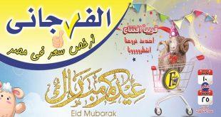 عروض الفرجانى من 10 يوليو حتى 25 يوليو 2021 عيد أضحى مبارك