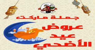 عروض فتح الله من 11 يوليو حتى 25 يوليو 2021 عروض عيد الاضحى