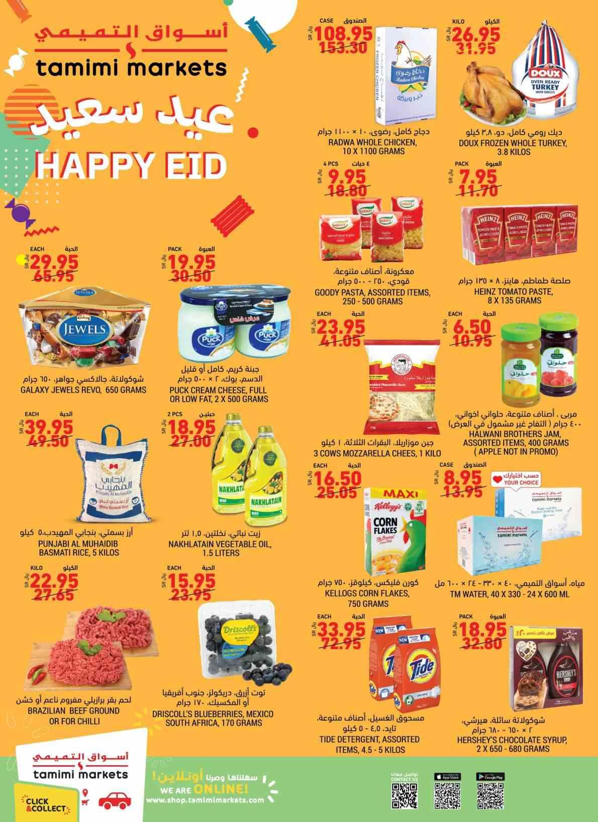 عروض التميمى السعودية من 21 يوليو حتى 27 يوليو 2021 عيد سعيد