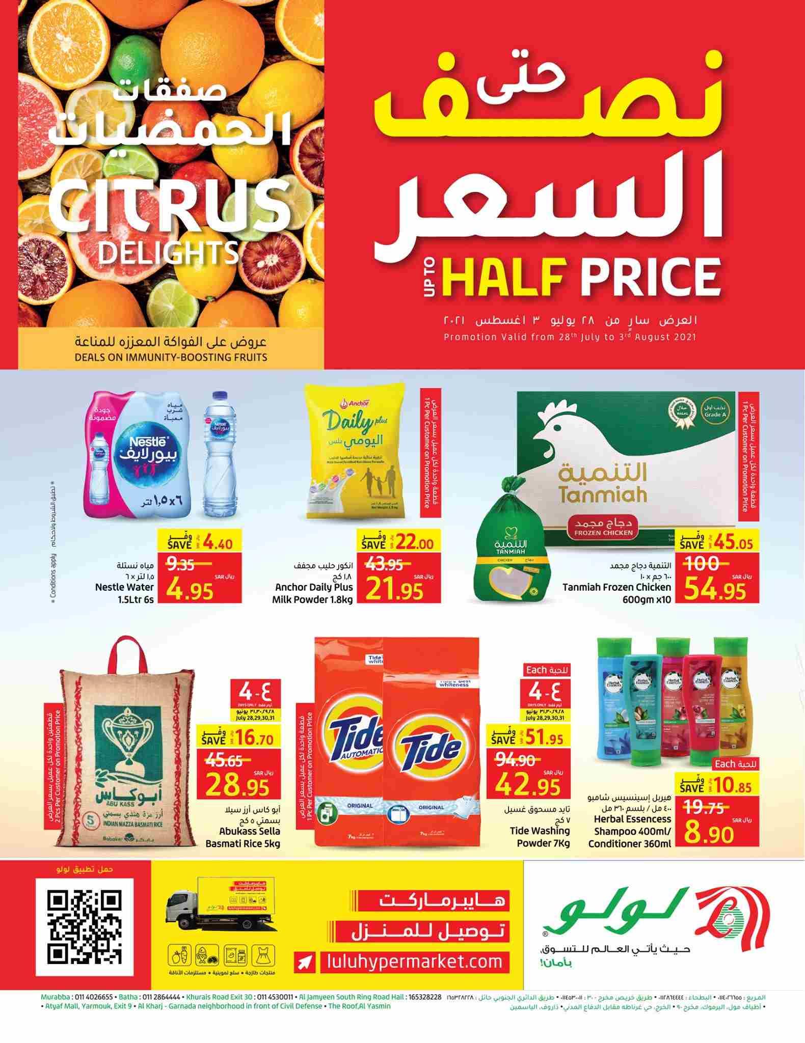 عروض لولو الرياض اليوم 28 يوليو حتى 3 اغسطس 2021 نصف السعر