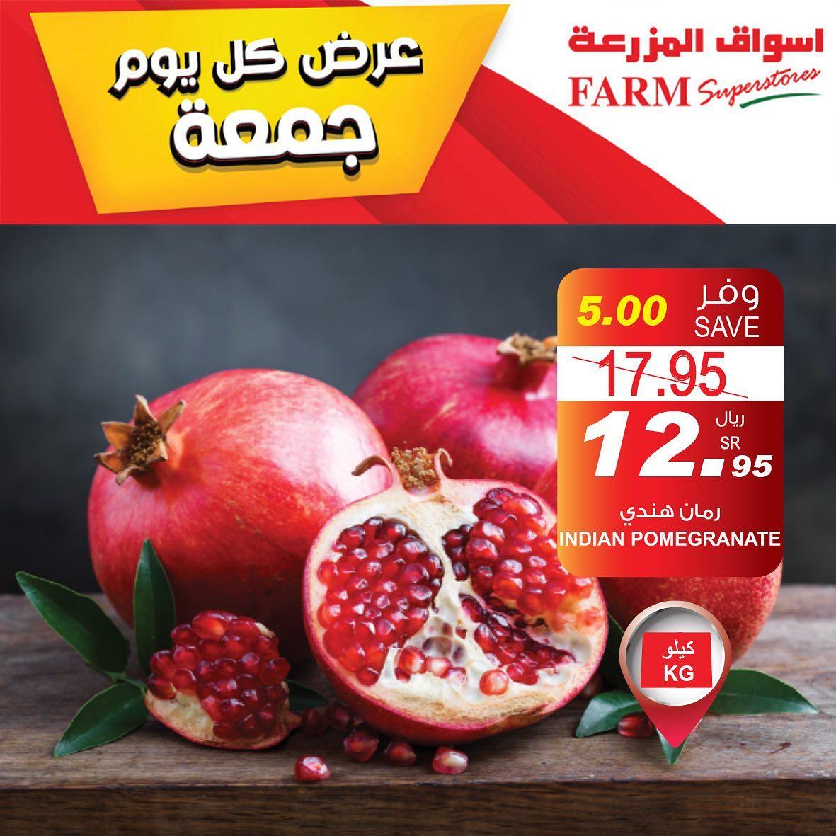 عروض اسواق المزرعة الرياض و الشرقية و عرعر اليوم الجمعة 6 اغسطس 2021 سوق الجمعة
