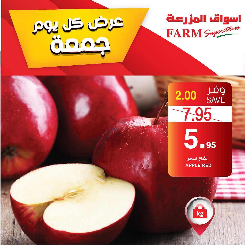 عروض اسواق المزرعة جدة و الجنوبية اليوم الجمعة 6 اغسطس 2021 سوق الجمعة
