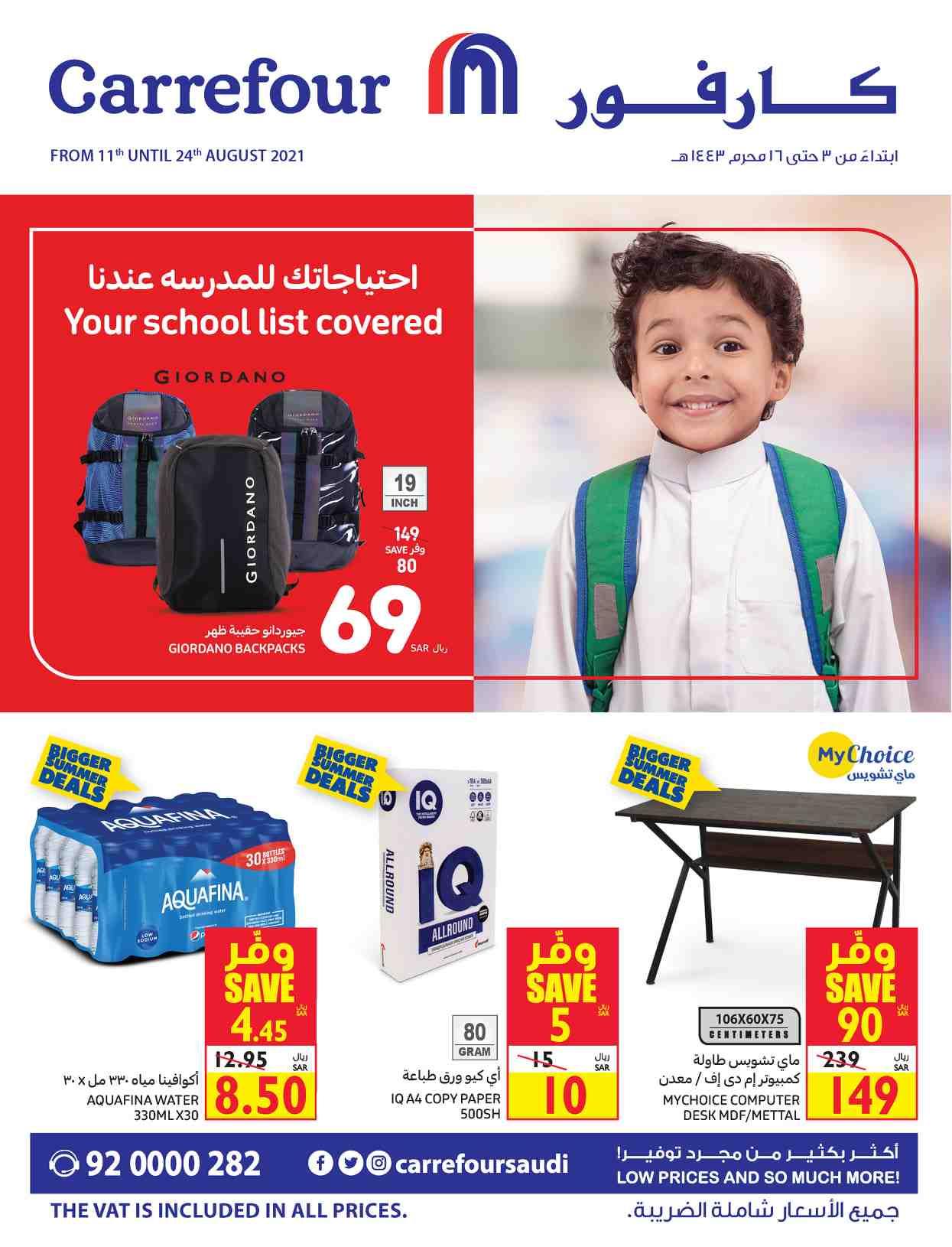 عروض كارفور السعودية اليوم 11 اغسطس حتى 24 اغسطس 2021 الرجعة للمدرسة