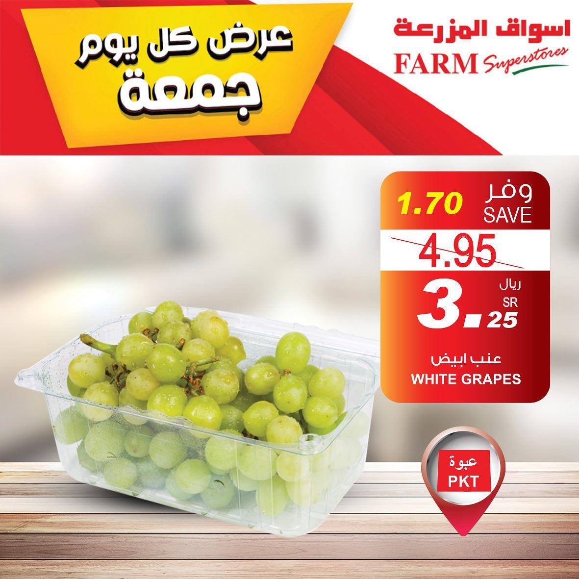 عروض اسواق المزرعة الرياض و الشرقية و عرعر اليوم الجمعة 13 اغسطس 2021 سوق الجمعة