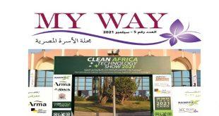 مجلة ماى واى سبتمبر 2021 العدد الخامس العودة للمدارس مجلة الأسرة المصرية