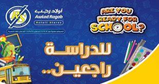 عروض اولاد رجب من 12 سبتمبر حتى 27 سبتمبر 2021 للدراسة راجعين