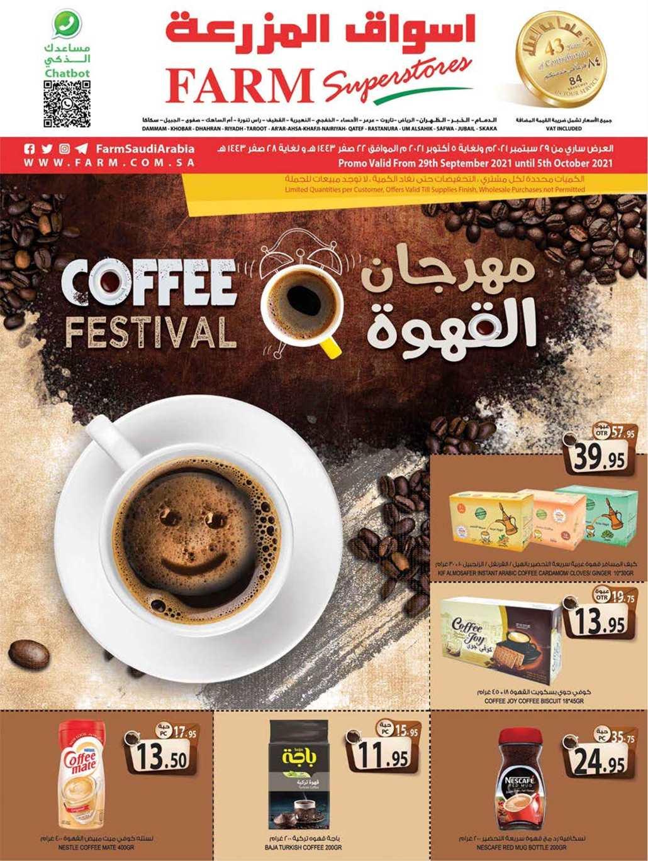 عروض المزرعة الرياض و الخرج من 29 سبتمبر حتى 5 اكتوبر 2021 مهرجان القهوة