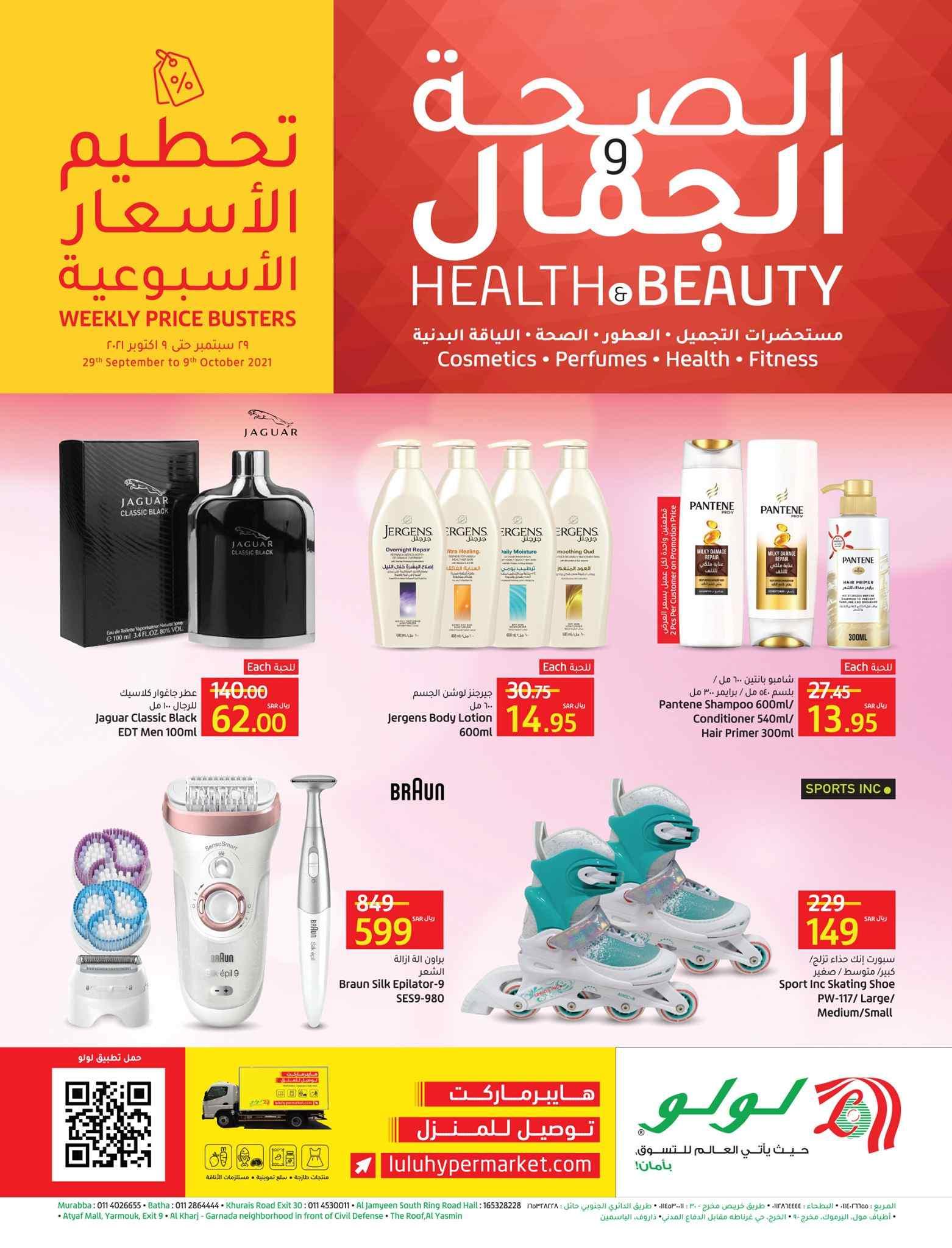 عروض لولو الرياض اليوم 29 سبتمبر حتى 9 اكتوبر 2021 الصحة والجمال