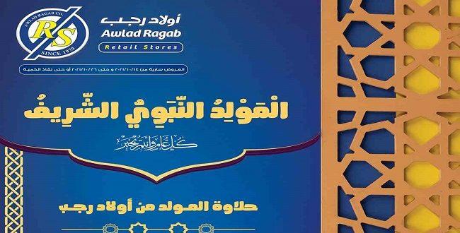 عروض اولاد رجب من 14 اكتوبر حتى 26 اكتوبر 2021 المولد النبوى