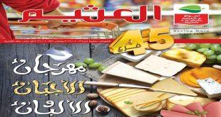 عروض العثيم مصر من 16 اكتوبر حتى 31 اكتوبر 2021 مهرجان الاجبان و الالبان
