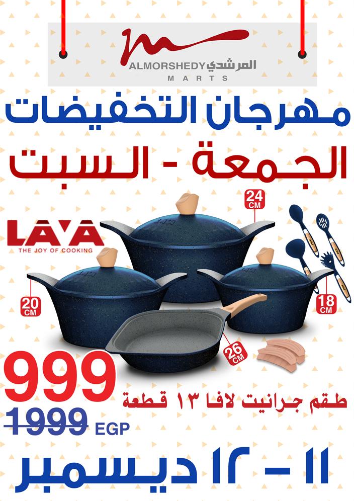 عروض المرشدى الجمعة والسبت 11 و 12 ديسمبر 2020 مهرجان التخفيضات