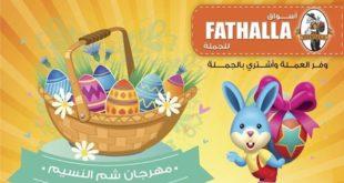عروض فتح الله جملة ماركت الجديدة من 2 ابريل حتى 17 ابريل 2018
