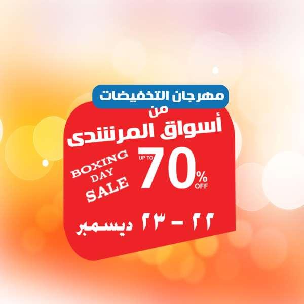 عروض اسواق المرشدى الجديدة من 22 حتى 23 ديسمبر 2017 مهرجان التخفيضات