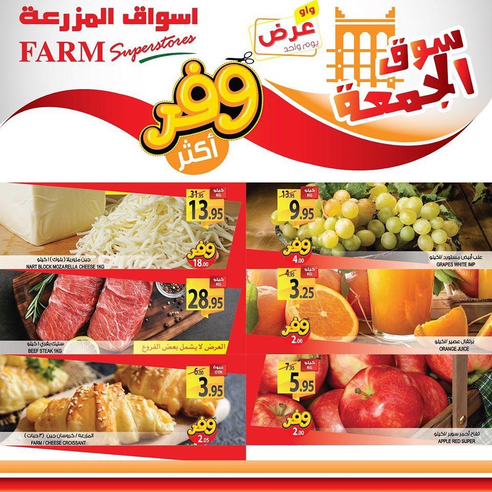 عروض اسواق المزرعة الرياض و الشرقية و عرعر اليوم الجمعة 24 يناير 2020 سوق الجمعة