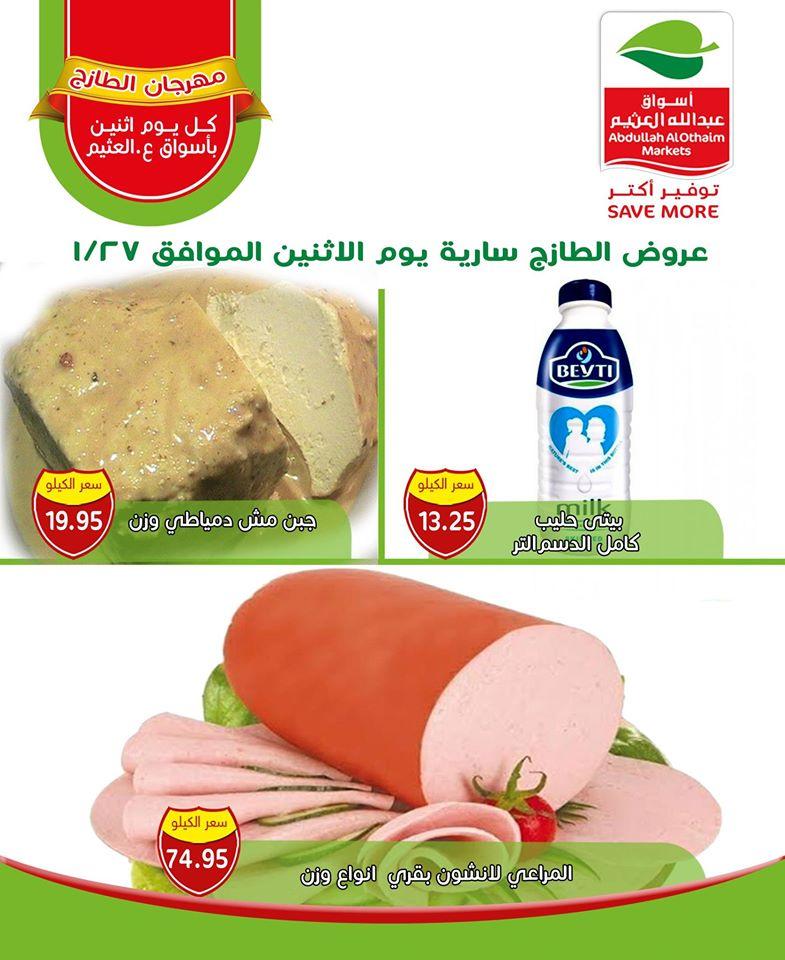 عروض العثيم مصر مهرجان الطازج الاثنين و الثلاثاء 27 و 28 يناير 2020
