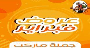 عروض فتح الله من 3 فبراير حتى 9 فبراير 2020 عروض فبراير