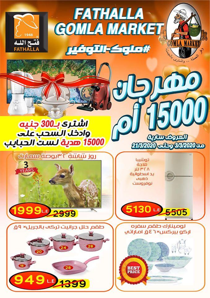 عروض فتح الله عيد الام من 3 مارس حتى 21 مارس 2020