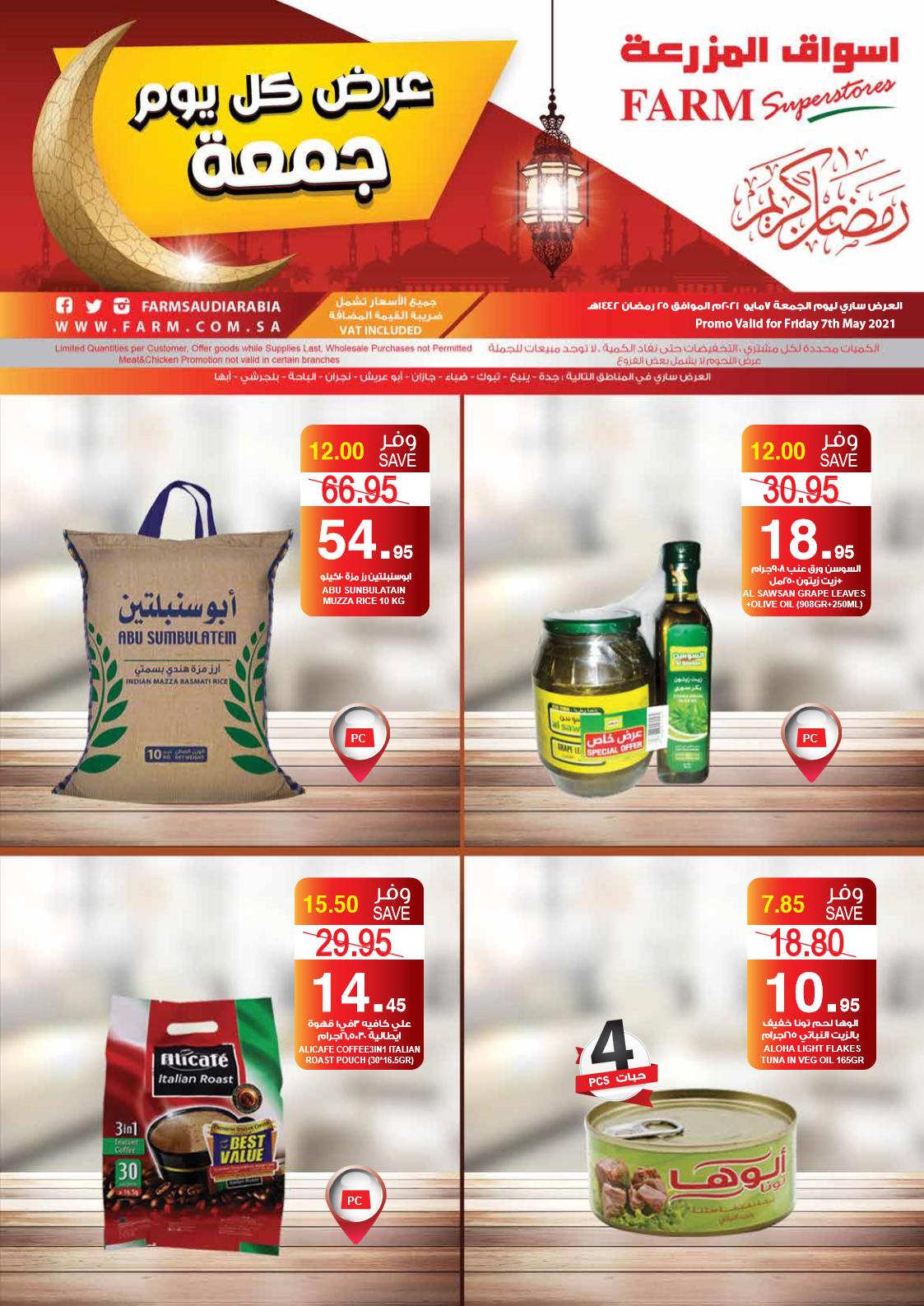 عروض اسواق المزرعة جدة و الجنوبية اليوم الجمعة 7 مايو 2021 سوق الجمعة
