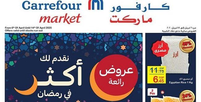 عروض كارفور مصر رمضان من 6 ابريل حتى 14 ابريل 2020 فروع الماركت