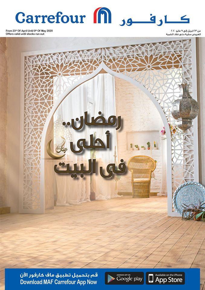 عروض كارفور مصر رمضان من 23 ابريل حتى 9 مايو 2020 جميع الفروع
